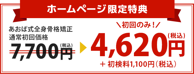 あおば式トリガーポイント整体初回価格7,700円が4,620円!