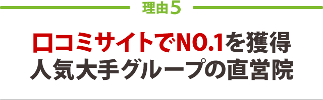 口コミサイトでNO.1を獲得 人気大手グループの直営院