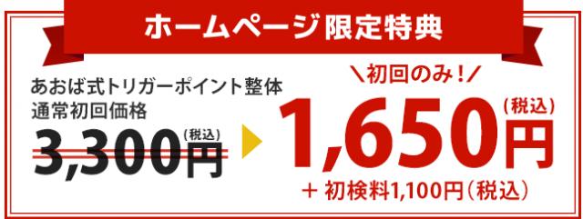 あおば式トリガーポイント整体初回価格3,300円が1,650円!